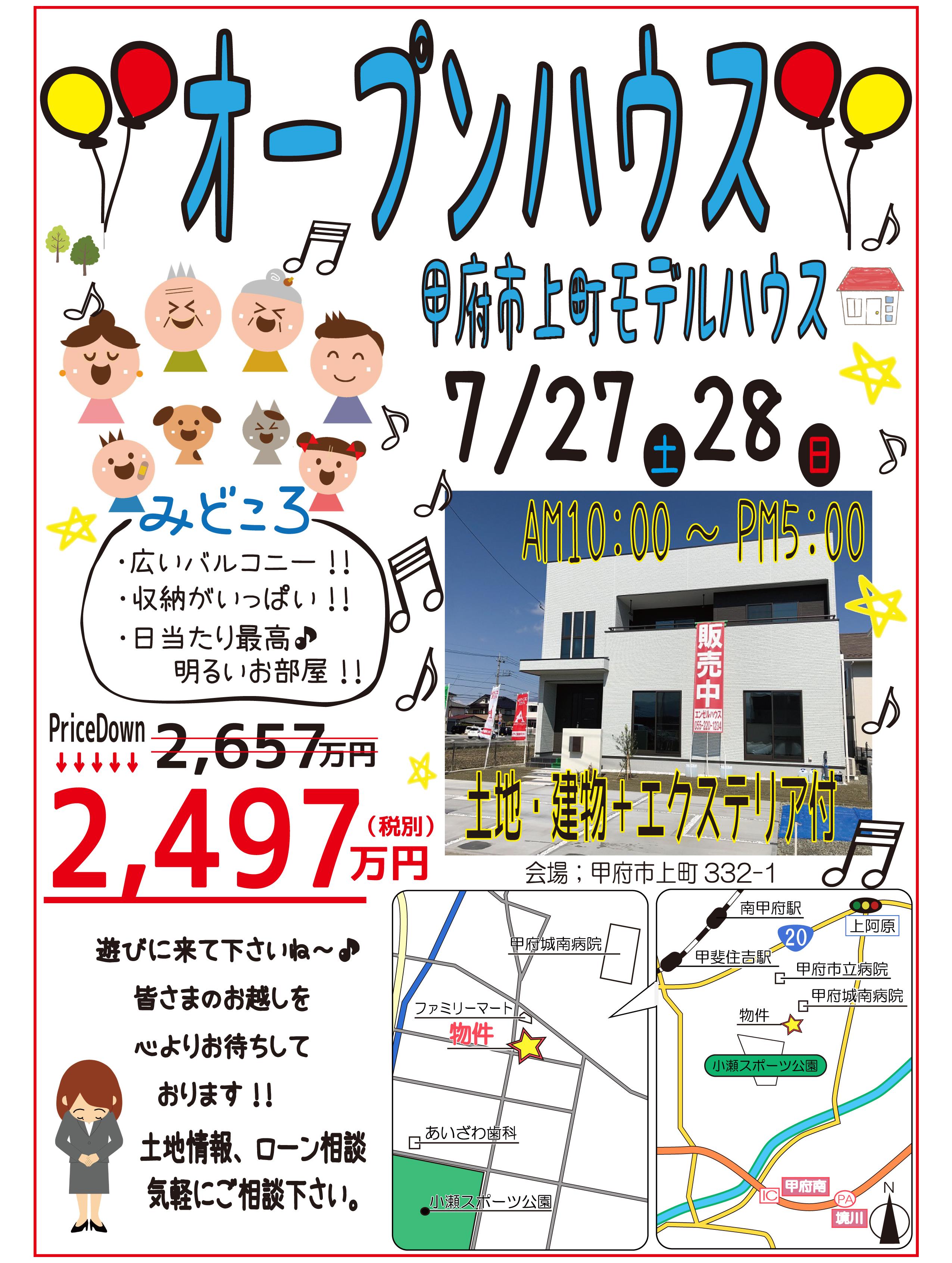 https://www.pitat-kofu.jp/kamityou1.jpg