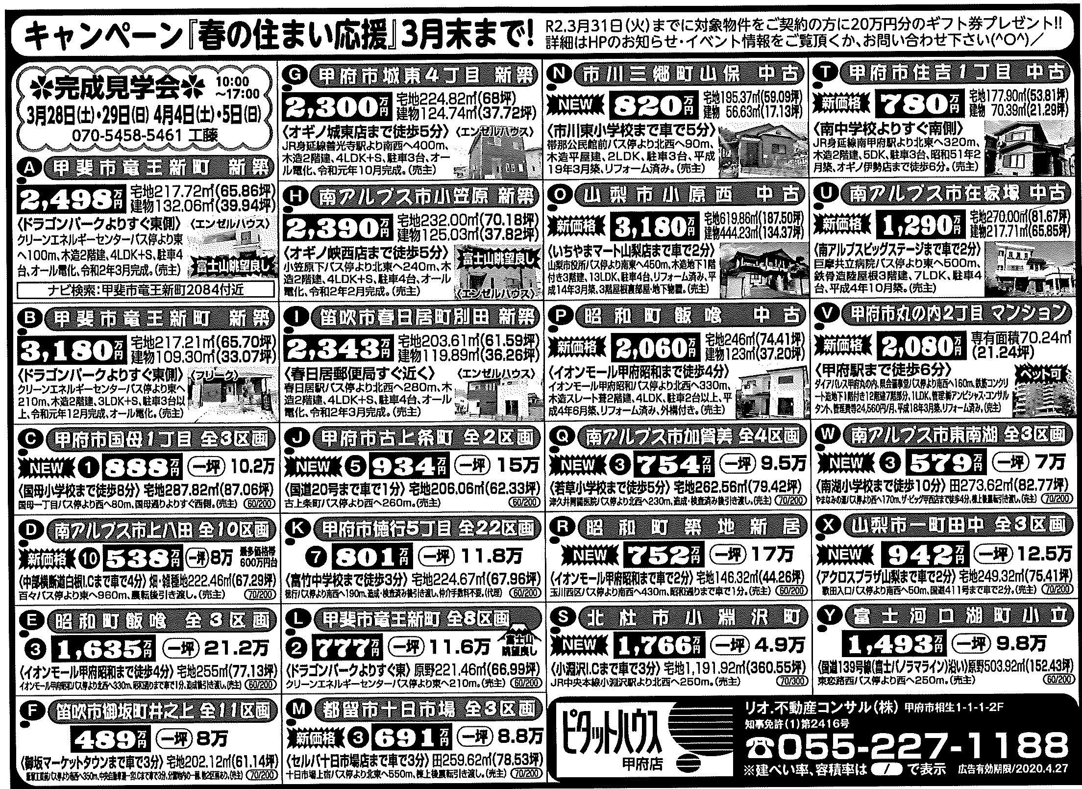 sannichi200327.jpg